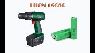 Переводим шуруповёрт на литий (Li-ion 18650) заключительная серия