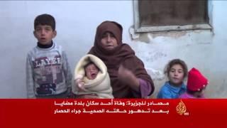 المدن المحاصرة بسوريا.. الموت جوعا
