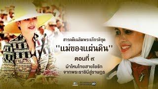 ตอนที่ 9 ผ้าไหมไทยสายใยรัก จากพระราชินีสู่ราษฏร