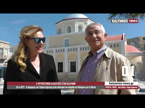 22-4-2019 Ο Δήμαρχος του Τάρπον Σπρινγκς στην ιδιαιτέρα του πατρίδα την Κάλυμνο για το Πάσχα