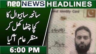 Sahiwal Tragedy | Neo News Headlines | 6 : 00 Pm | 20 January 2019
