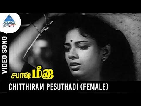 chithiram pesuthadi sivaji song