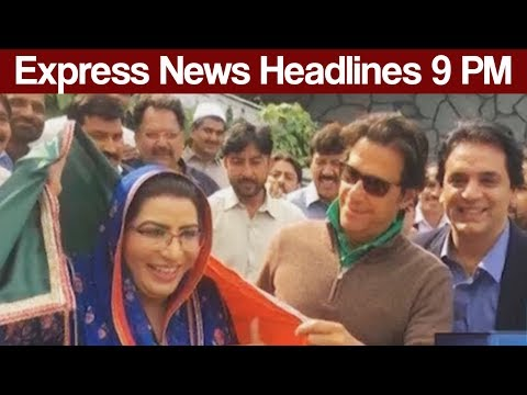 Express News Headlines and Bulletin - 09:00 PM - 1 July 2017 | Express News