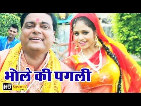 Bhole Ki Pagli    भोले की पगली    Ram Avtar Sharma    Haryanvi Bhole Baba Bhajan
