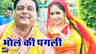 Bhole Ki Pagli || भोले की पगली || Ram Avtar Sharma || Haryanvi Bhole Baba Bhajan