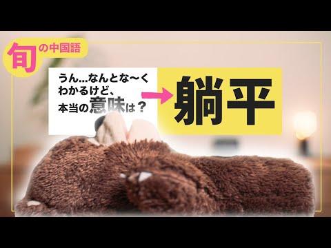 【旬の中国語】今、中国の若者の間で「躺平」が急増中!