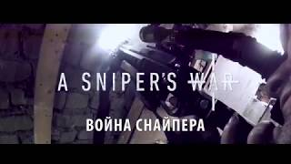 Фестиваль ДОКер 2018 | Война снайпера