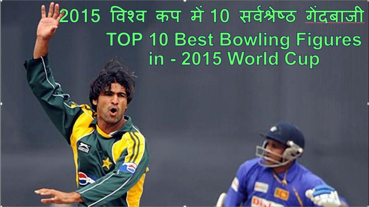 TOP 10 Best Bowling Figures in – 2015 World Cup