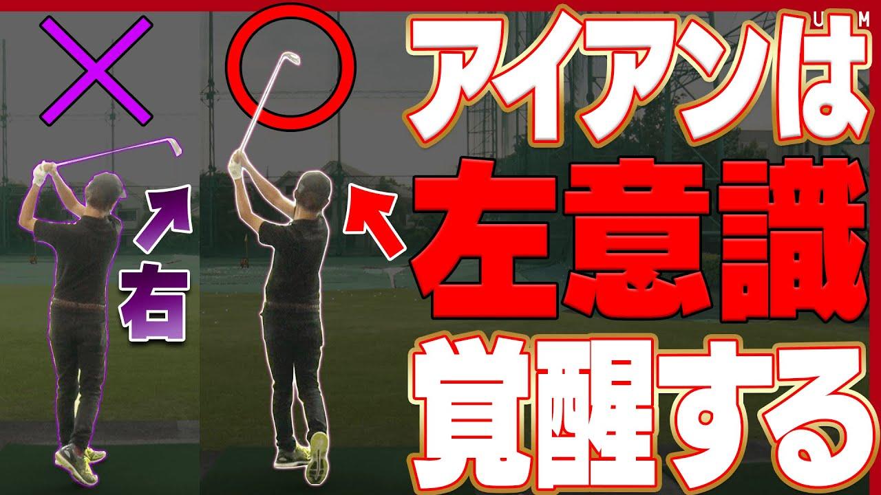 アイアンの「右に球が出る」が確実に直るスイング法!!コツは腰の入れ方にあり?【#3】【アイアン徹底攻略】【レッスン】【内藤雄士】