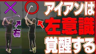 アイアンの「右に球が出る」が確実に直るスイング法!!コツは腰の入れ方にあり?【#3】【ア
