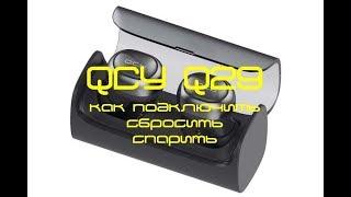 беспроводные наушники QCY Q29 pro как подключить, спарить, сбросить