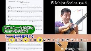 ギターの演奏にさらに磨きをかけるために基礎力アップをしよう。 今回は「その4」応用編です。 5Major Scales なのに、すべての調で弾けるスケールだった!! 基礎技術の ...