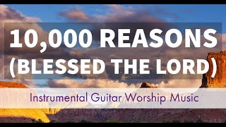 10,000 Reasons (Blessed Tнe Lord) - Guitar Instrumental Cover With Lyrics