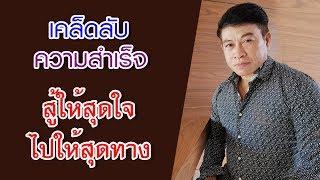 เคล็ดลับความสำเร็จ :สู้ให้สุดใจ ไปให้สุดทาง I จตุพล ชมภูนิช I Supershane Thailand