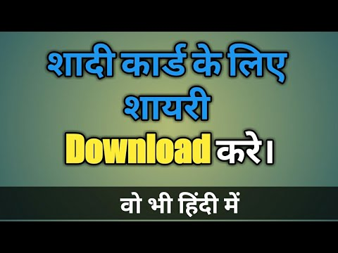 Corel Draw Wedding Card Top Hindi Shayri Tutorial
