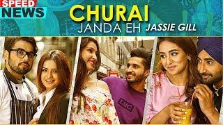 CHURAI JANDA EH (News) | Jassie Gill | High End Yaariyan | Pankaj Batra | Releasing 30th Jan 2019