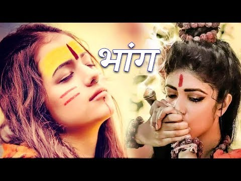 New Haryanvi Bhole Song 2018 | #भांग | Latest Haryanvi Bhole Songs Haryanavi 2018 | Chirag Films