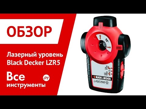 Лазерен нивелир BLACK+DECKER LZR5 #Xs4z_eLbAws