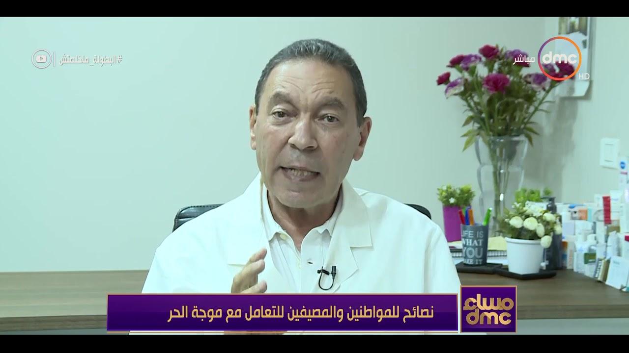 dmc:مساء dmc - نصائح للمواطنين والمصيفين للتعامل مع موجة الحر مع د.هاني الناظر