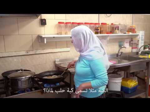تعرف الى اسرائيل – مطعم درزي إسرائيلي