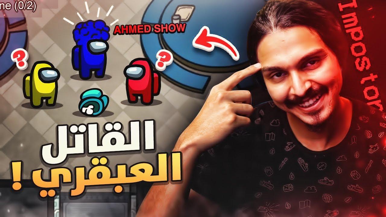 القوي الذكي العبقري الخبيث المكااااار 😎 || among us