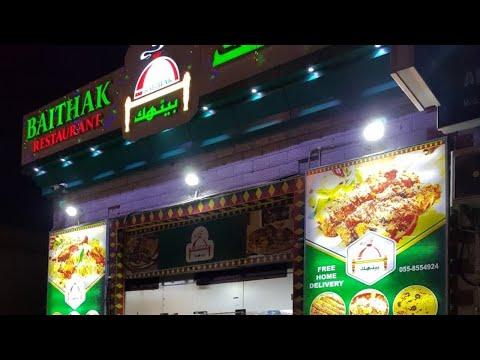 Baithak Restaurant Ajman| Cheap & Best Restaurant| Desi Street Food In Dubai