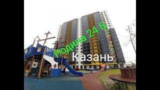 Обзор нового дома Родина 24Б квартира посуточно в Казани снять на сутки квартиру с ремонтом