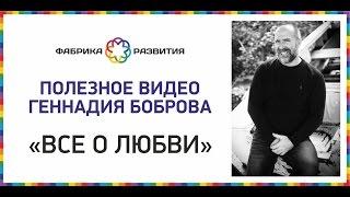 """Новый проект Геннадия Боброва """"Всё о любви"""""""