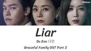 Download Da Eon (다언) - Liar (Graceful Family OST Part 2) Lyrics (English)