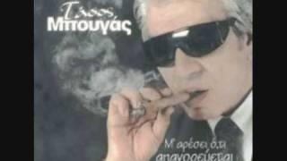 ΤΑΣΟΣ ΜΠΟΥΓΑΣ-ΠΑΡΕ ΜΟΥ ΜΙΑ ΠΙΠΑ