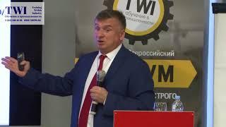 Сергей Смирнов Новый тренд в развити производственных систем. TWI - обучение в промышленности.
