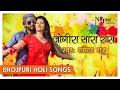 Jogira Sara Rara   Ravinder Raju   Bhojpuri Holi Songs 2017   Nupur Audio