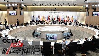 《央视财经评论》 20190630 中国主张 世界共赢| CCTV财经