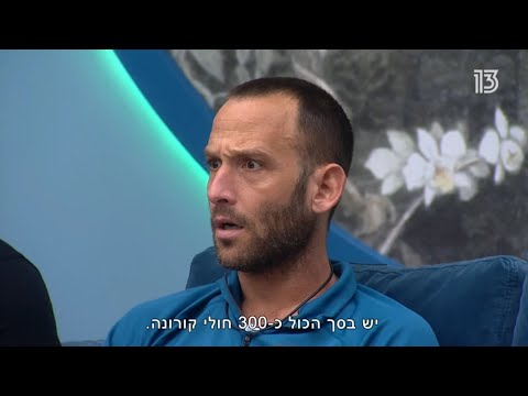 'Big Brother' Israel Contestants Told About The COVID-19 Virus On TV - 18.03.20 (English Subtitles)