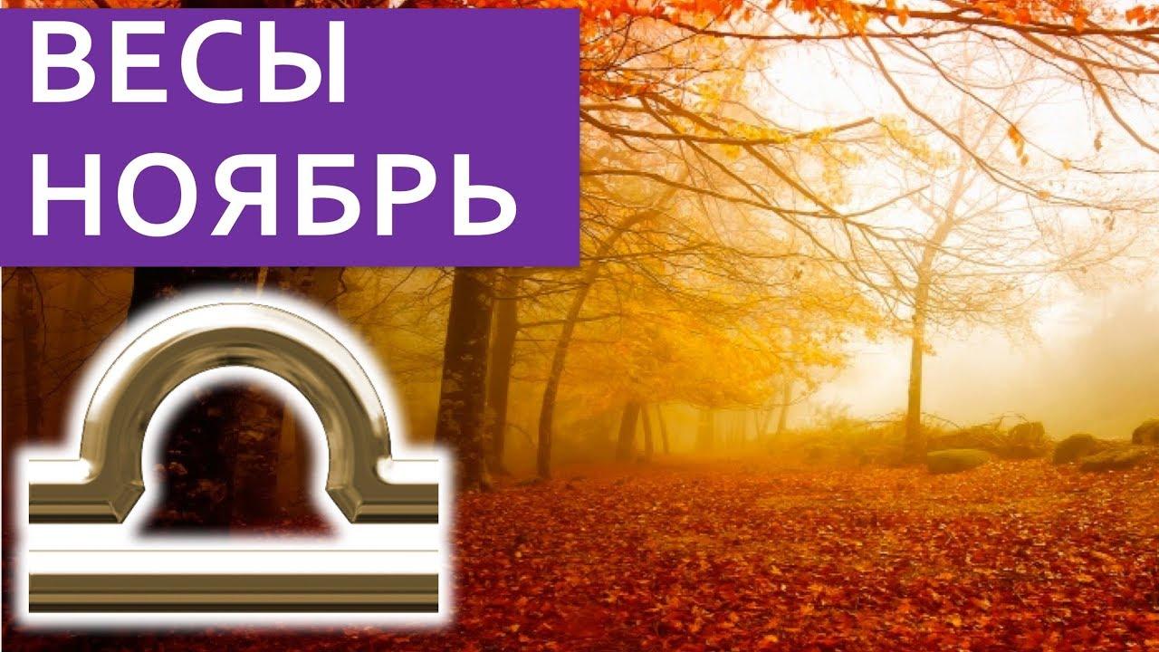 ВЕСЫ гороскоп на ноябрь 2018 / Астропрогноз Павел Чудинов