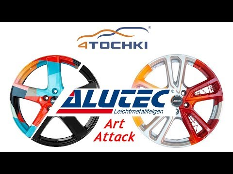 Диски Alutec - Art Attack 2019