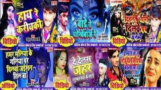 Download Rahul Rajdhani sad Non-Stop song 2020 -  rahul rajdhani new bewafai song bhojpuri 2020