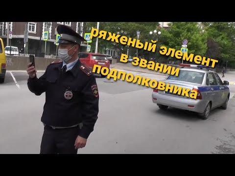 🔥СтопХам- Подполковник полиции опять чудит у Ленинского районного суда🔥