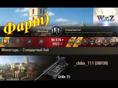 Grille 15  Играл в танки, а надо было в КАЗИНО! Монастырь  World of Tanks  0.9.16