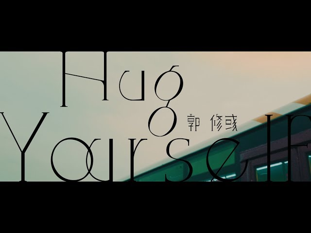 SHIO 郭修彧《Hug Yourself》Official Music Video