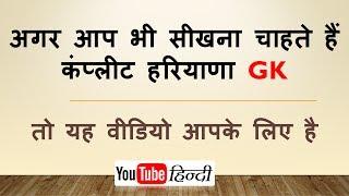 अगर आप भी सीखना चाहते हैं कंप्लीट हरियाणा GK  तो यह वीडियो आपके लिए है