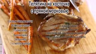 Блюда из телятины.Телятина на косточке с пряной морковью