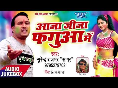 सुरेन्द्र राजभर का हिट होली गीत - Aaja Jija Fagua Me - Surendra Rajbhar - Bhojpuri Holi Song