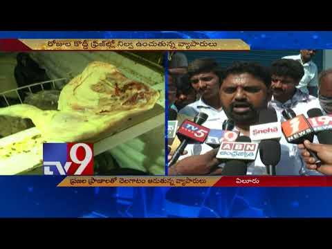 TV9 Effect : కుళ్ళిన మాంసం - Food safety officers raid on Chicken and Mutton - TV9