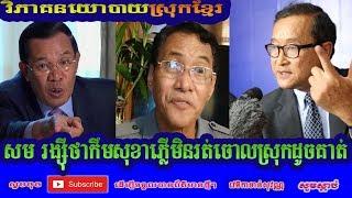khan sovan - Talking about Kem Sokha and Sam Rainsy - Cambodia Hot News Today, Khmer News