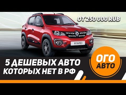 5 Дешевых авто, которых нет в России - Cмотреть видео онлайн с youtube, скачать бесплатно с ютуба