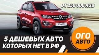 5 Дешевых авто, которых нет в России