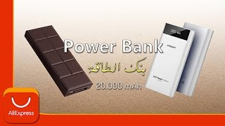 Pisen Power Bank 20000 mAh مراجعة بنك الطاقة