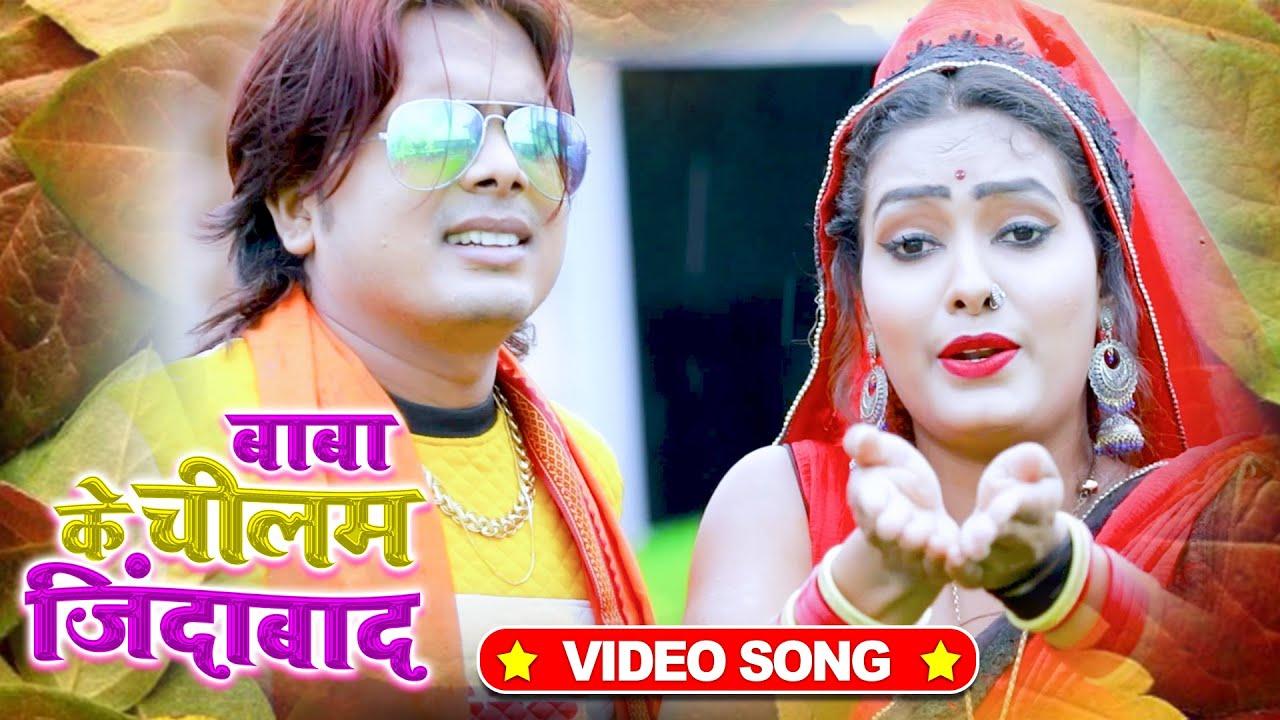 #Video - #Antra Singh Priyanka - बाबा के चिलम ज़िंदाबाद - Deepak Swaraj - Bhojpuri Hit Songs 2020