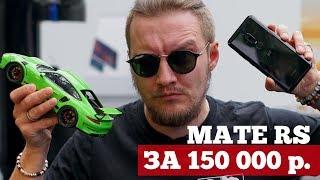 Смартфон Porsche Design за 150 тыс. рублей | Huawei Mate RS